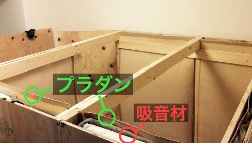 防音室に使用したプラダンと吸音材