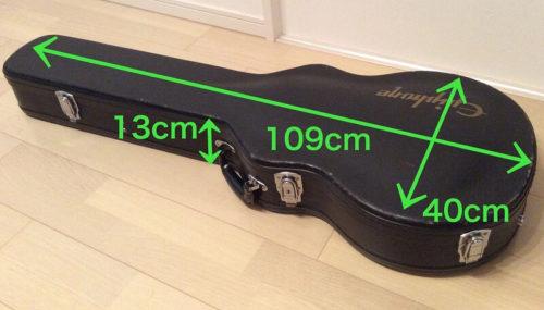 ギターケースのサイズ