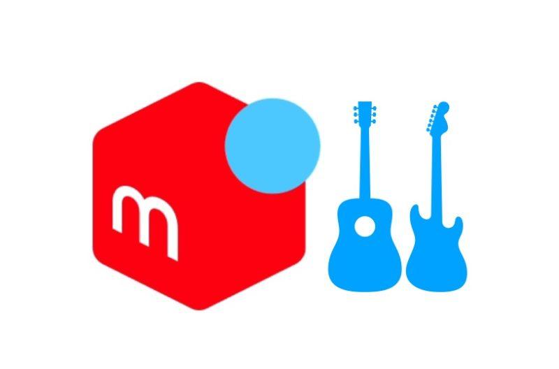 メルカリとギターのイメージ