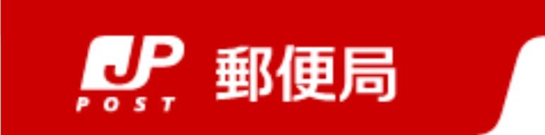 日本郵便局のロゴ