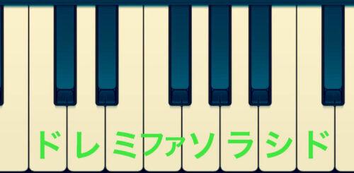 ピアノ上のドレミ配置