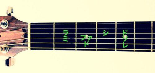 ギター指板上のドレミ図2