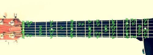 ギター指板上のドレミ一覧