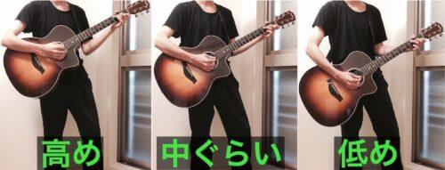 ストラップの長さとギターの位置