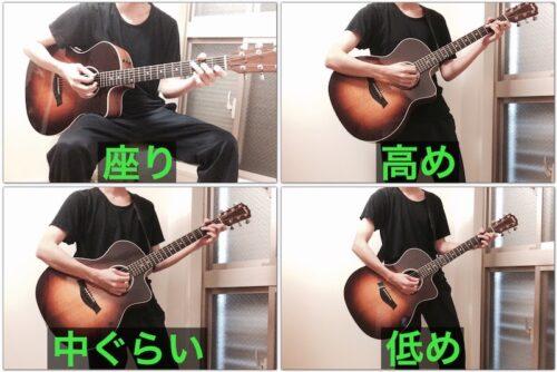 色々なギターの持ち方