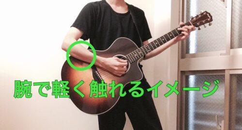 ギターに腕を置くイメージ