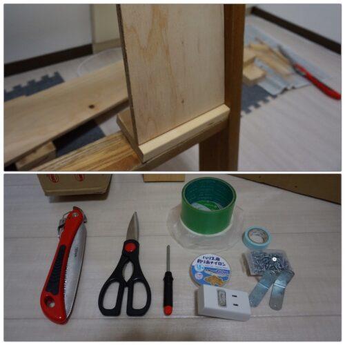 その他の素材と工具