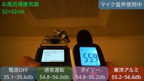中型換気扇の駆動音測定